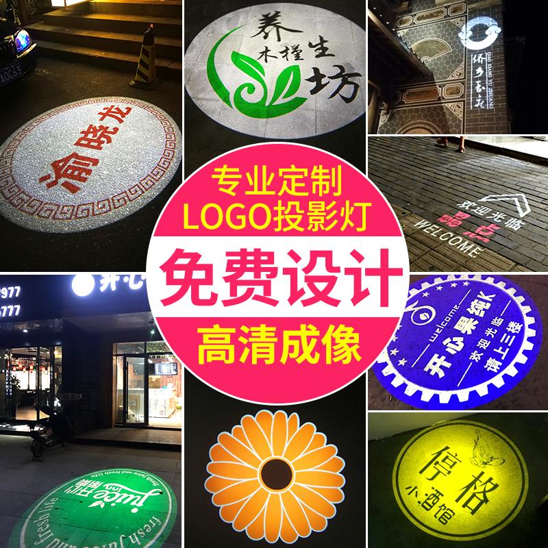 射字旋转图案定制做灯 logo 地面广告投影灯 led 新高清户外防水门店