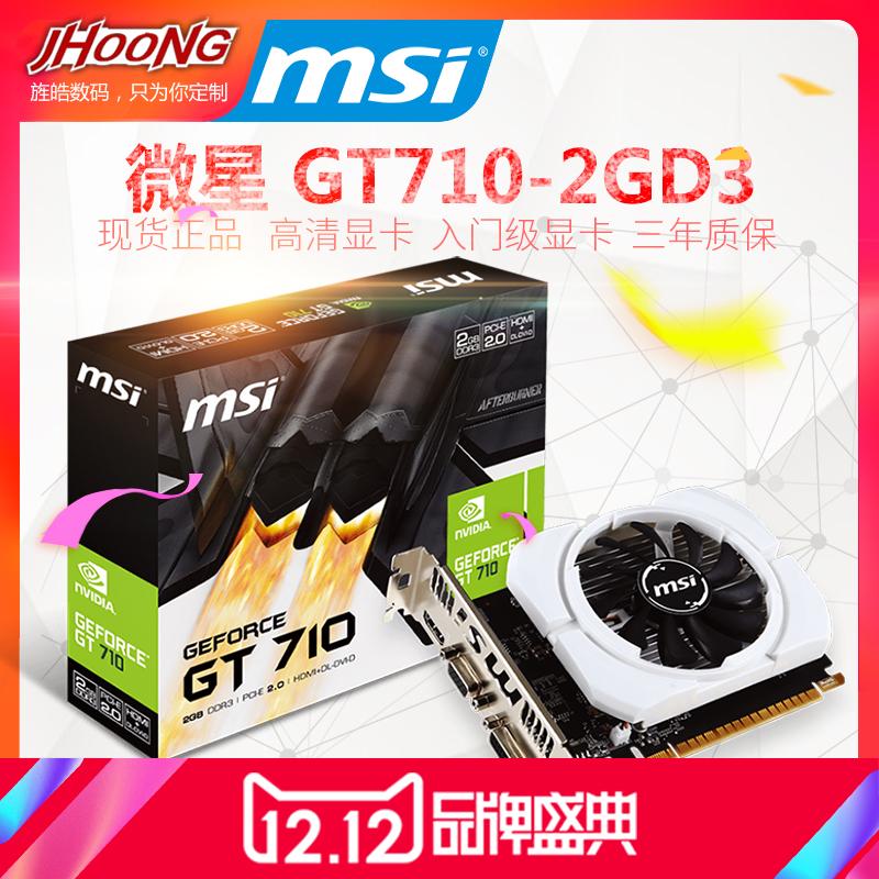 MSI/微星 GT710 2GD3 顯示卡 GT710 2G單風扇 64bit 19w低功耗節能 入門顯示卡替GT610