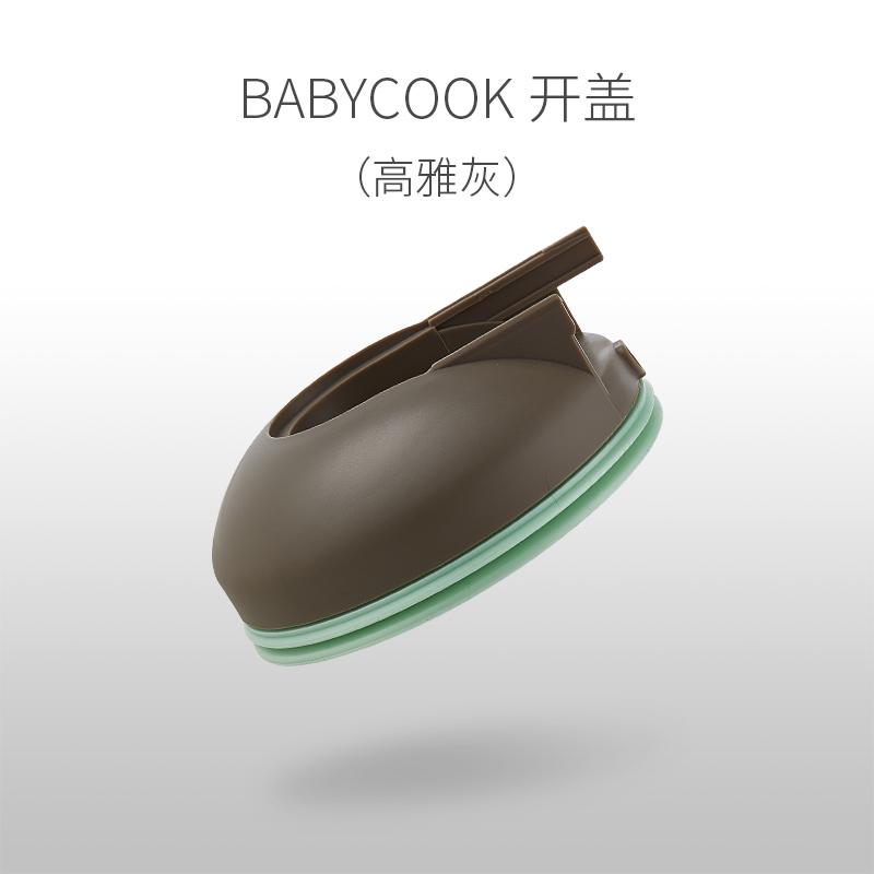 BEABA babycook solo 婴儿辅食机配件