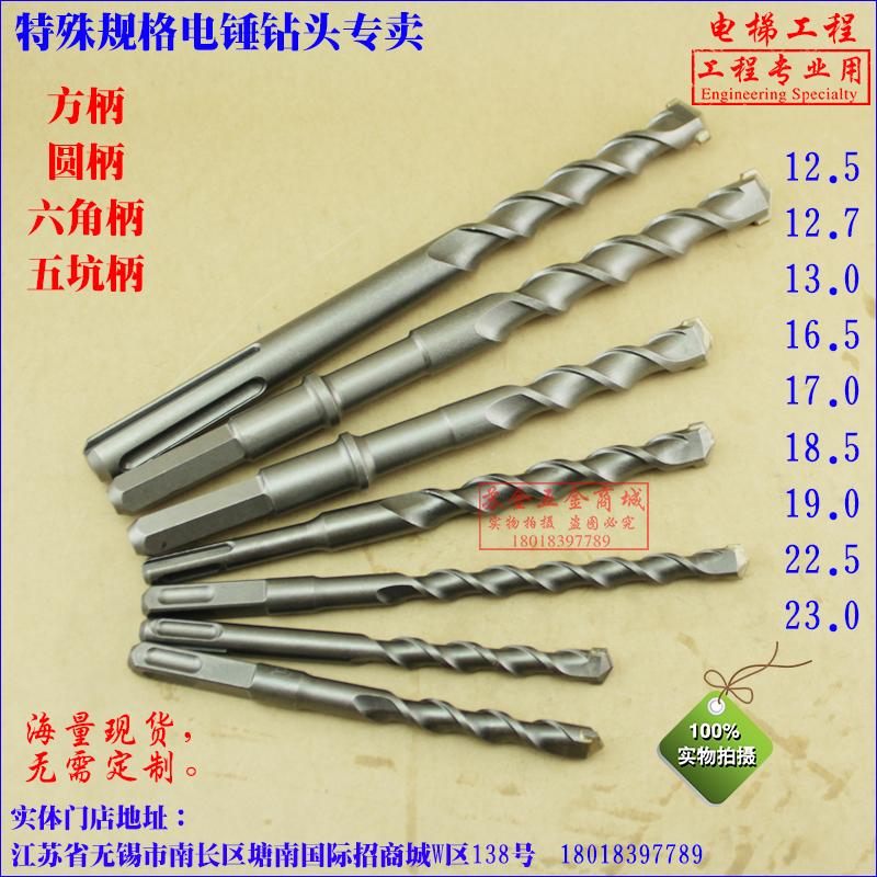 非标电锤钻头 电梯安装冲击钻 12.5 16.5 18.5 19 23方柄六角包邮