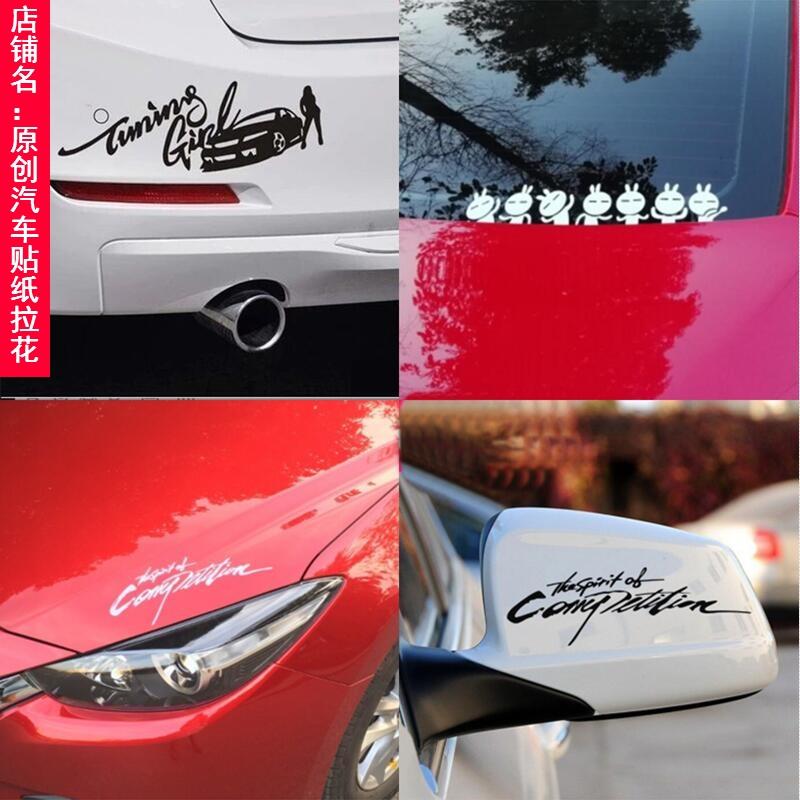 汽车用品灯眉车贴创意贴纸车身外观装饰拉花引擎盖改装个性车贴花
