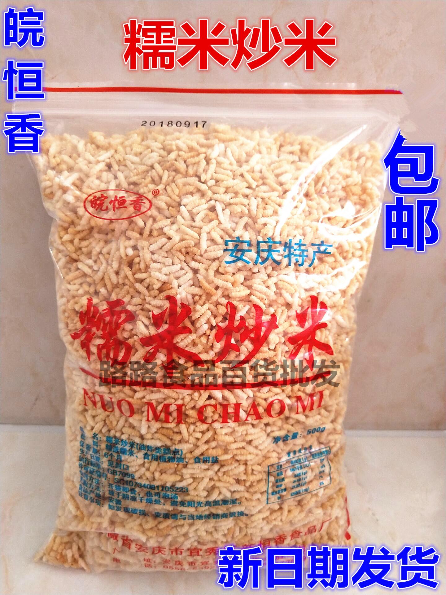 斤起包 3 月份拍 11 皖恒香糯米锅巴安庆特产炒米小磨炒米粉芝麻粉