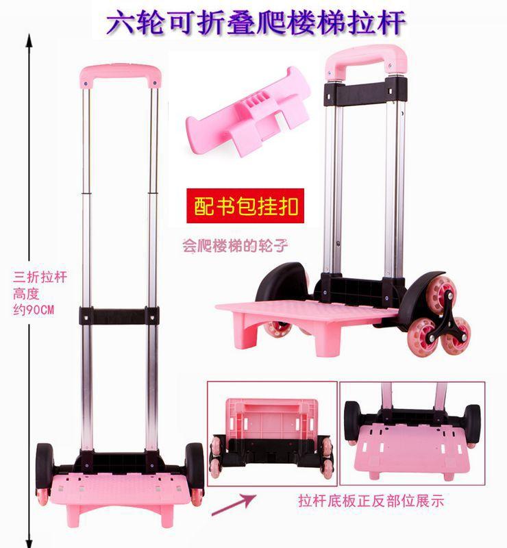 小学生铝合金可拆卸拉杆书包拉杆配件 拉杆车拉杆架单独出售