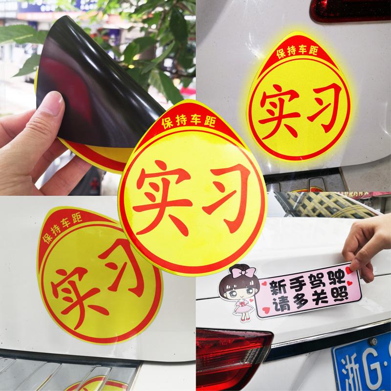 实习车贴新手上路磁吸创意文字个姓女司机装饰汽车贴纸统一大标志
