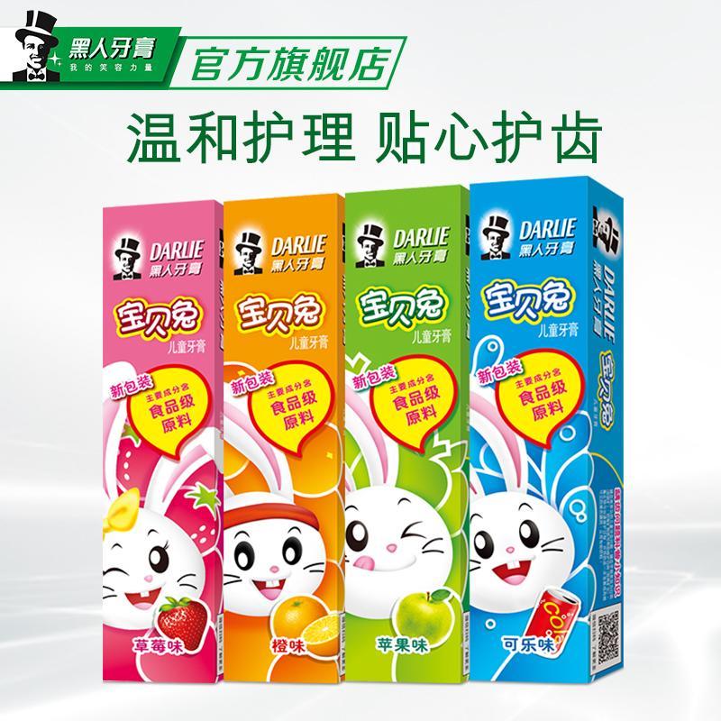 黑人牙膏寶貝兔兒童牙膏40g水果味潔齒防蛀護齦清新