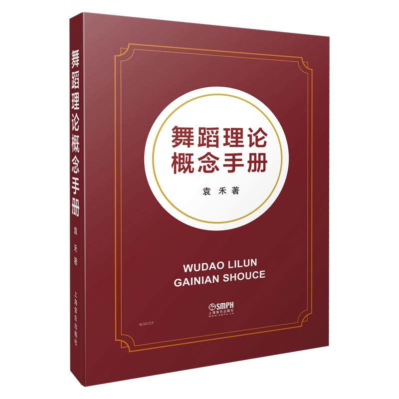 素质舞蹈要素与动作技巧舞蹈教材书音乐理论书 上海音乐出版社 自学舞蹈入门教材 舞蹈基础教学书 舞蹈理论 舞蹈理论概念手册 正版
