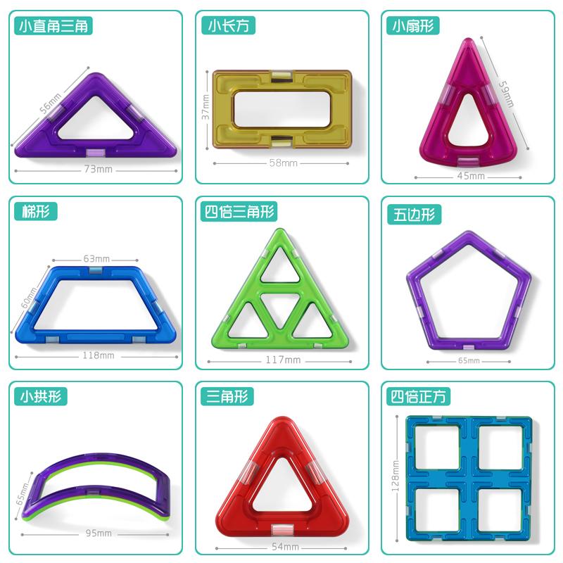 纯磁力片散片散装磁铁积木男孩正方形贴单片拼装磁性儿童益智玩具