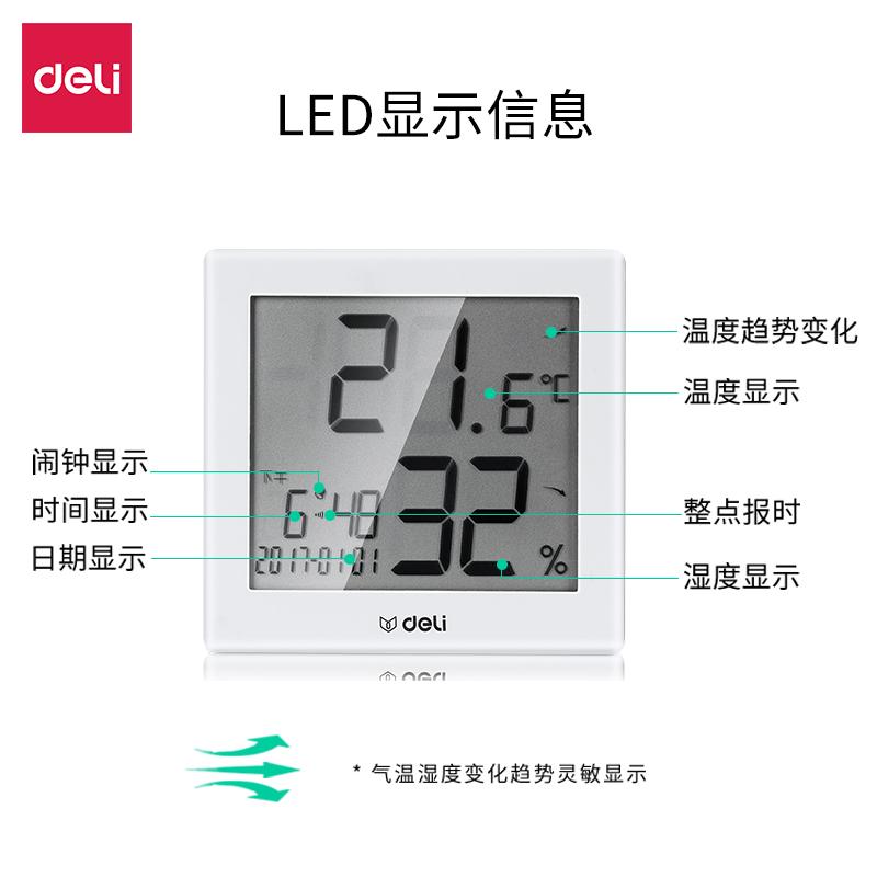 得力电子温度计家用室内婴儿房高精度温湿度计LCD数显精准温度表