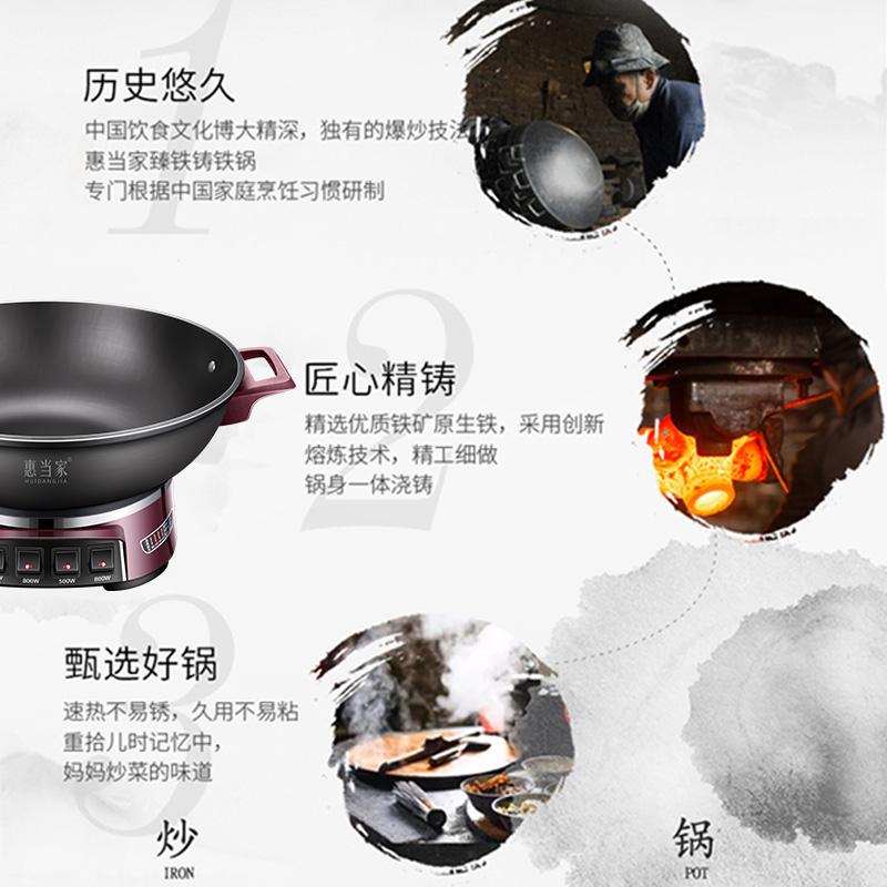 惠当家电炒锅家用铸铁一体式电炒菜炒锅多功能电煮锅电热火锅电锅