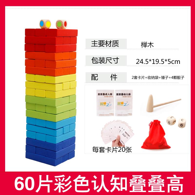 木制大号叠叠乐数字叠叠高层层叠抽抽乐积木儿童益智成人桌游玩具