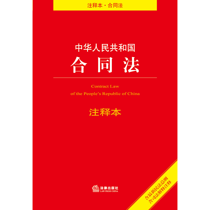 9787519708245 法律 合同法法條 法規注釋本 含司法解釋注釋 含新民法總則 年新版中華人民共和國合同法注釋本 2017 可批量訂購 正版