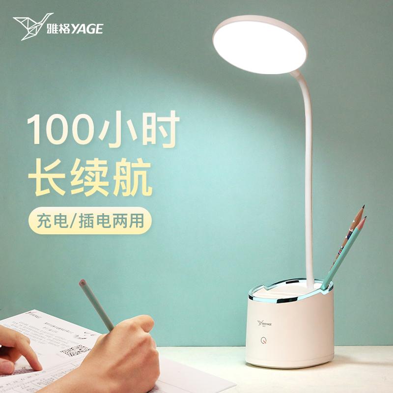 雅格台灯学习专用护眼灯儿童防近视学生书桌小充电插电家用床头灯