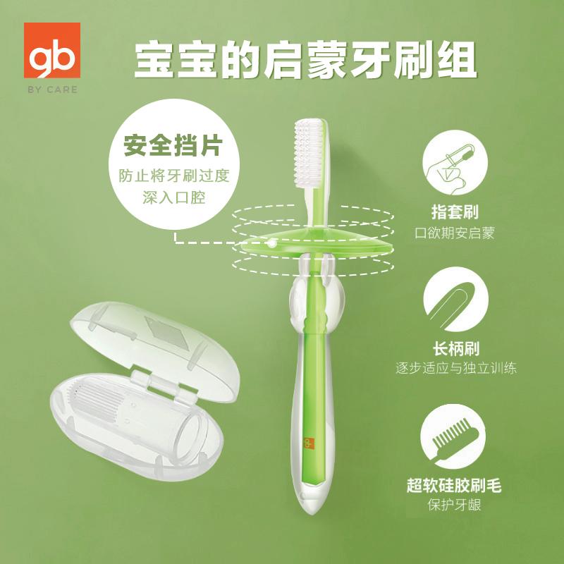 好孩子硅胶手指套婴儿牙刷宝宝婴幼儿童万毛软毛乳牙刷0-1-2-3岁【图4】