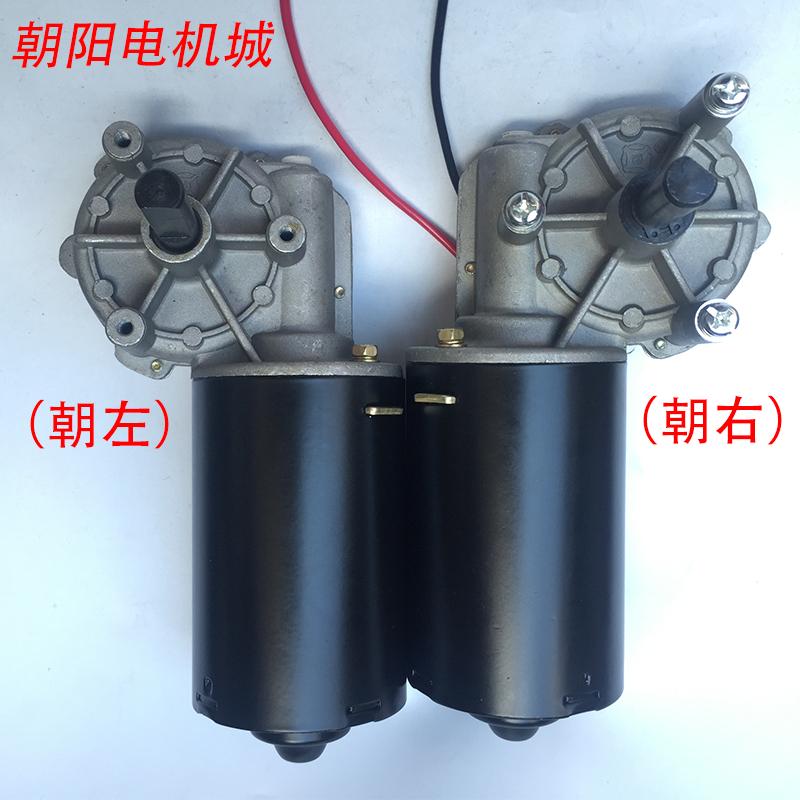 朝阳蜗轮蜗杆减速电机24v 80w90w100w涡轮直流减速机铜涡轮卷闸门