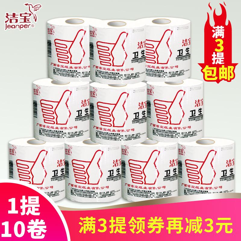 130克潔寶捲筒紙實惠裝家用衛生紙大拇指捲紙10個裝下單3提起包郵