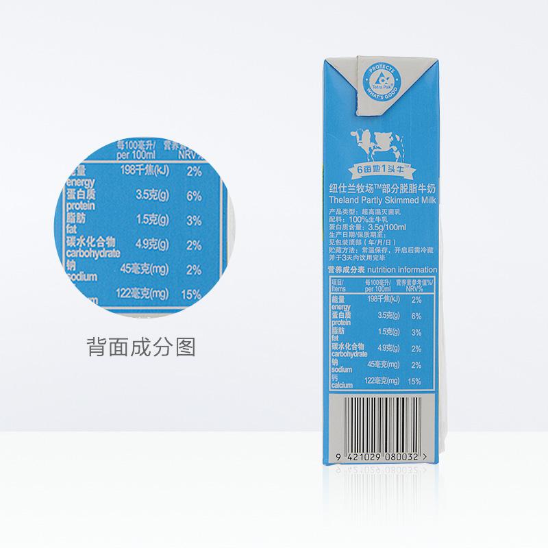 新西兰进口纽仕兰3.5高钙部分脱脂早餐低脂纯牛奶250ml*24盒整箱