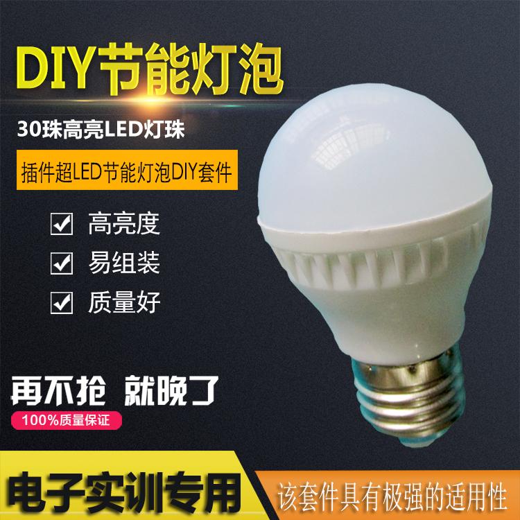 LED節能燈泡套件 diy散件電子製作組裝除錯教學實訓實習焊接練習