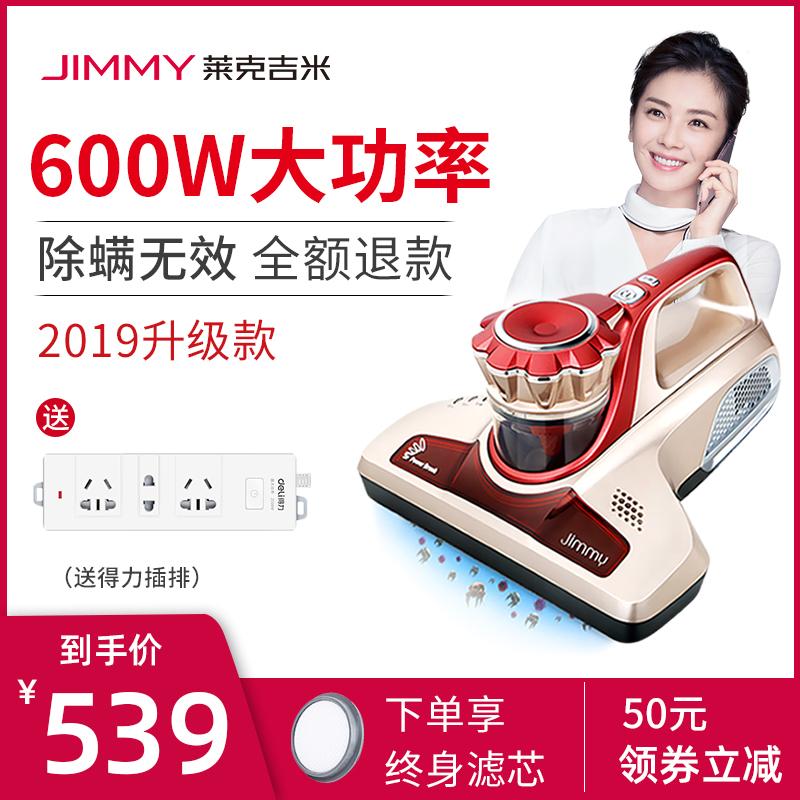 JIMMY萊克吉米除蟎儀家用床上蟎蟲吸塵器紫外線除蟎機B502-3