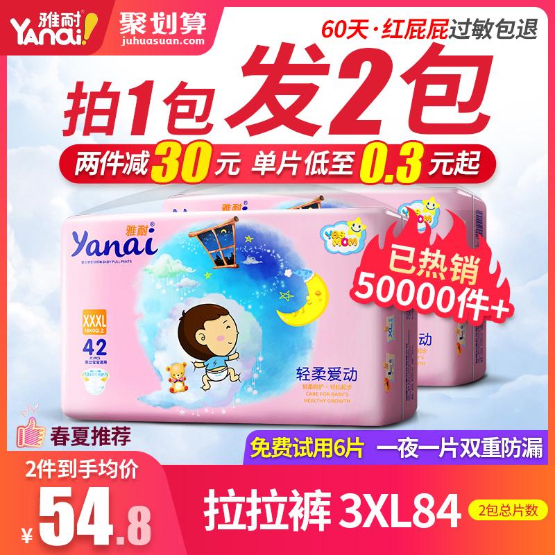 雅耐拉拉XXXL码男l女宝宝专用婴儿超薄透气s尿不湿新生尿片纸尿裤