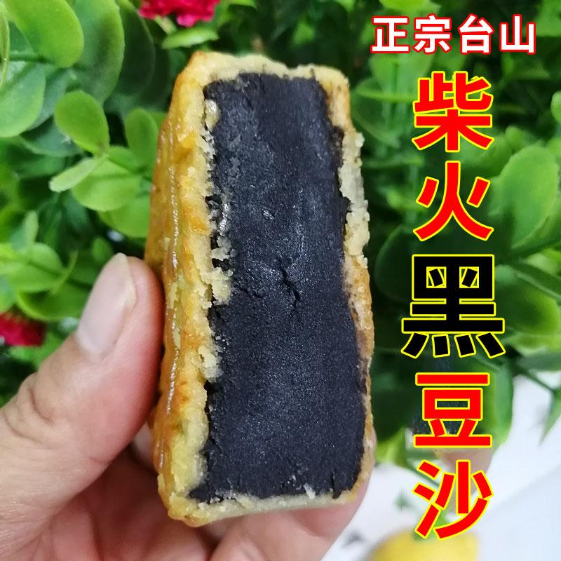 正宗台山特产深井柴火黑豆沙月饼筒装蛋黄传统式广东手工现做现发