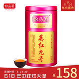 Yi Yingde black tea black tea a British Red Nine Luzhou Gold Classic 100g canned decade