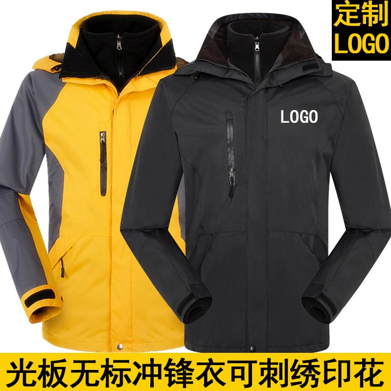 印字 LOGO 定制户外防寒保暖工作服加 冬季厚内胆三合一冲锋衣定做