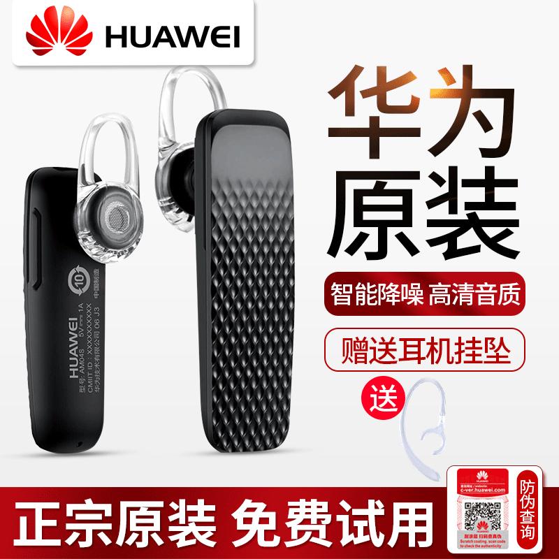 Huawei/華為 am04s 藍芽耳機P10原裝正品開車專用無線耳塞入耳式掛耳 商務通話超長待機 蘋果安卓手機通用