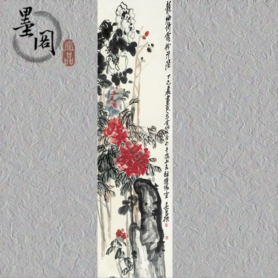 吴昌硕 花卉四条屏  国画办公客厅装饰画芯高清宣纸微喷打印复制