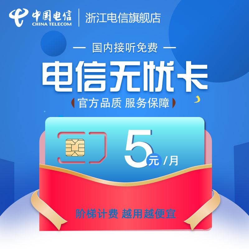 中国电信浙江电信日租卡纯流量套餐爽卡大王卡电话上网4G手机卡