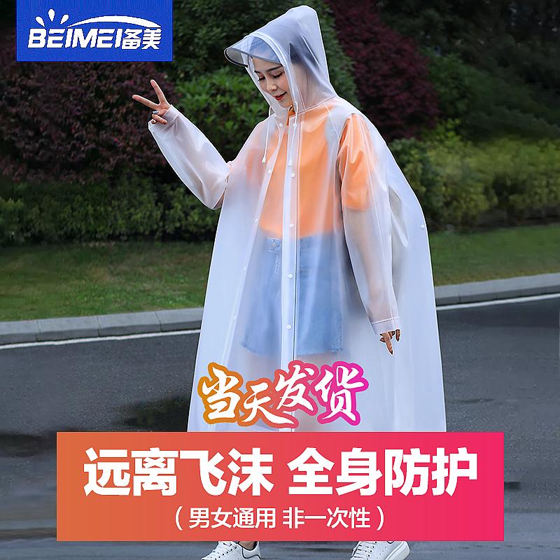 雨衣长款全身单人男女连体加厚透明防护电动电瓶车成人防暴雨雨披