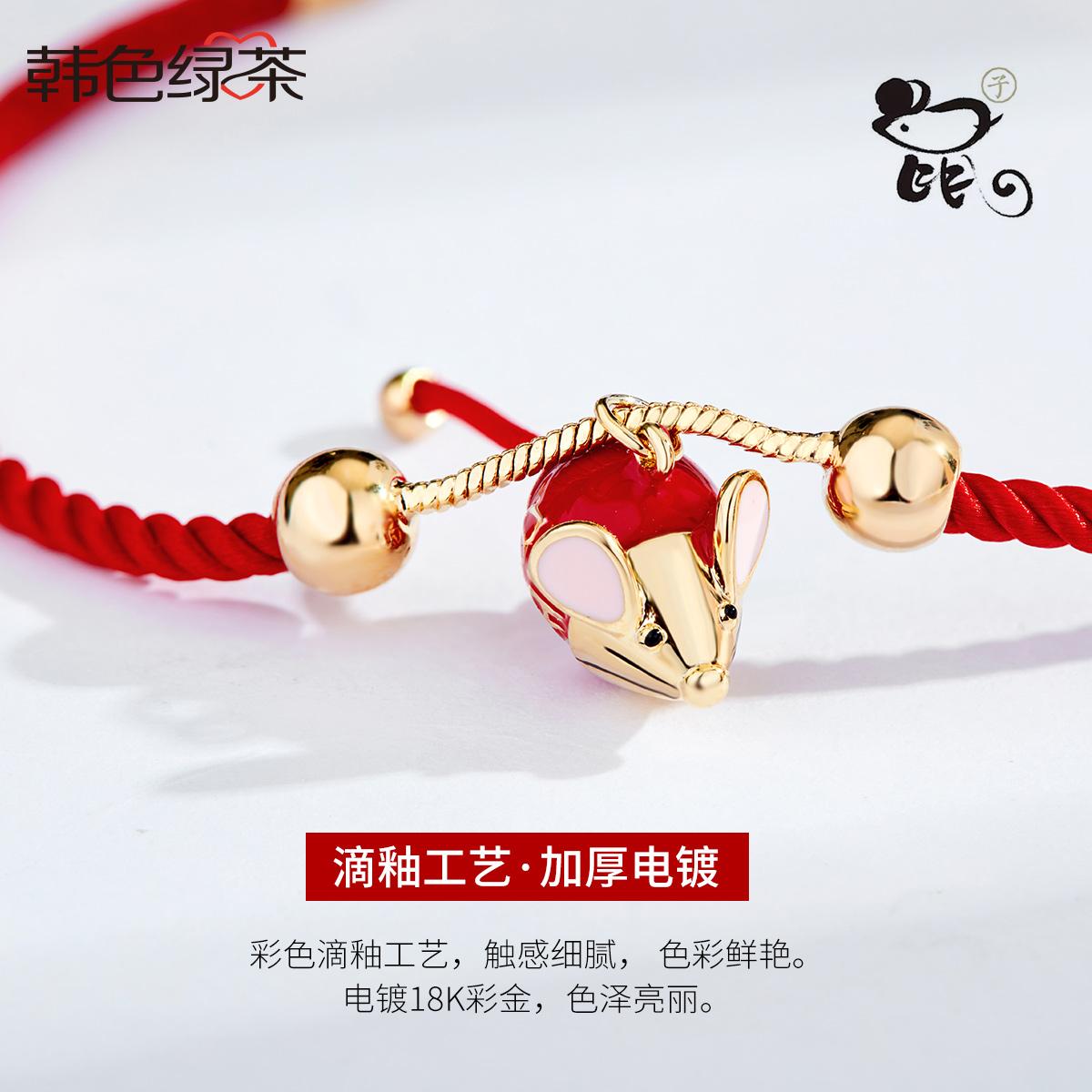 生肖鼠本命年中国风手环红绳手链