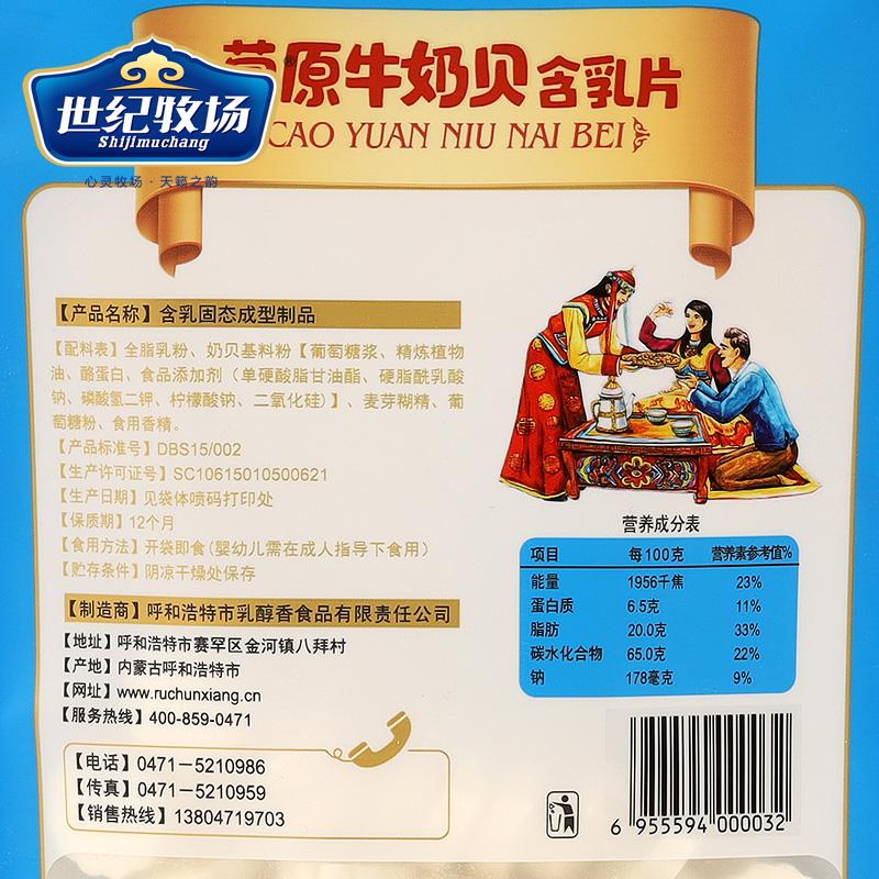 世纪牧场草原牛奶贝238g干吃奶片内蒙古特产酸奶味奶酪儿童零食糖