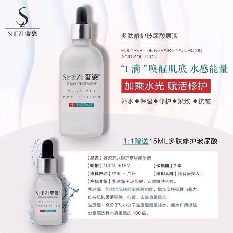 奢姿玻尿酸新品多肽修护玻尿酸原液精华液柔滑水润细致特惠