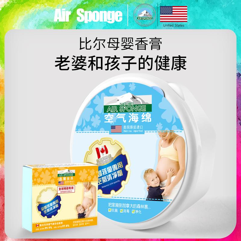 比爾尖兵汽車除味香膏固體天然除臭甲醛空氣清新劑孕婦孩童專用型