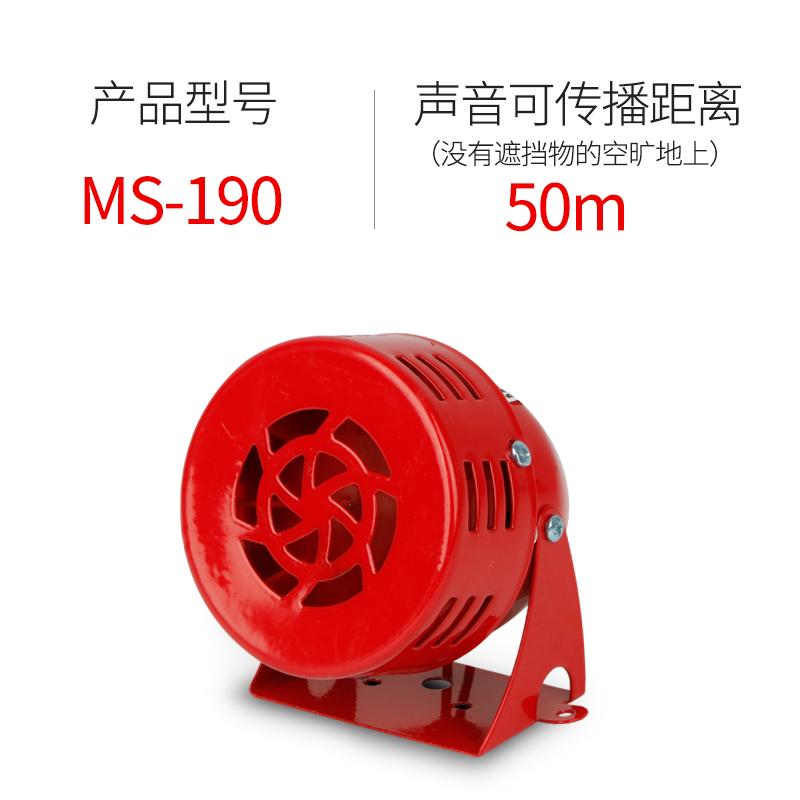 MS-190马达报警器风螺警报器喇叭 114分贝220V24V12v警报器