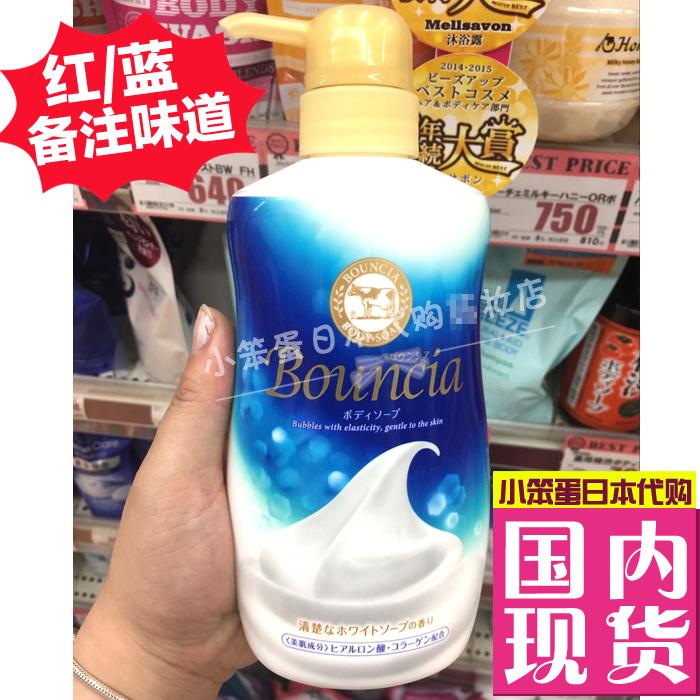 日本COW牛乳石鹼bouncia沐浴露濃密泡沫保溼持久留香550ml
