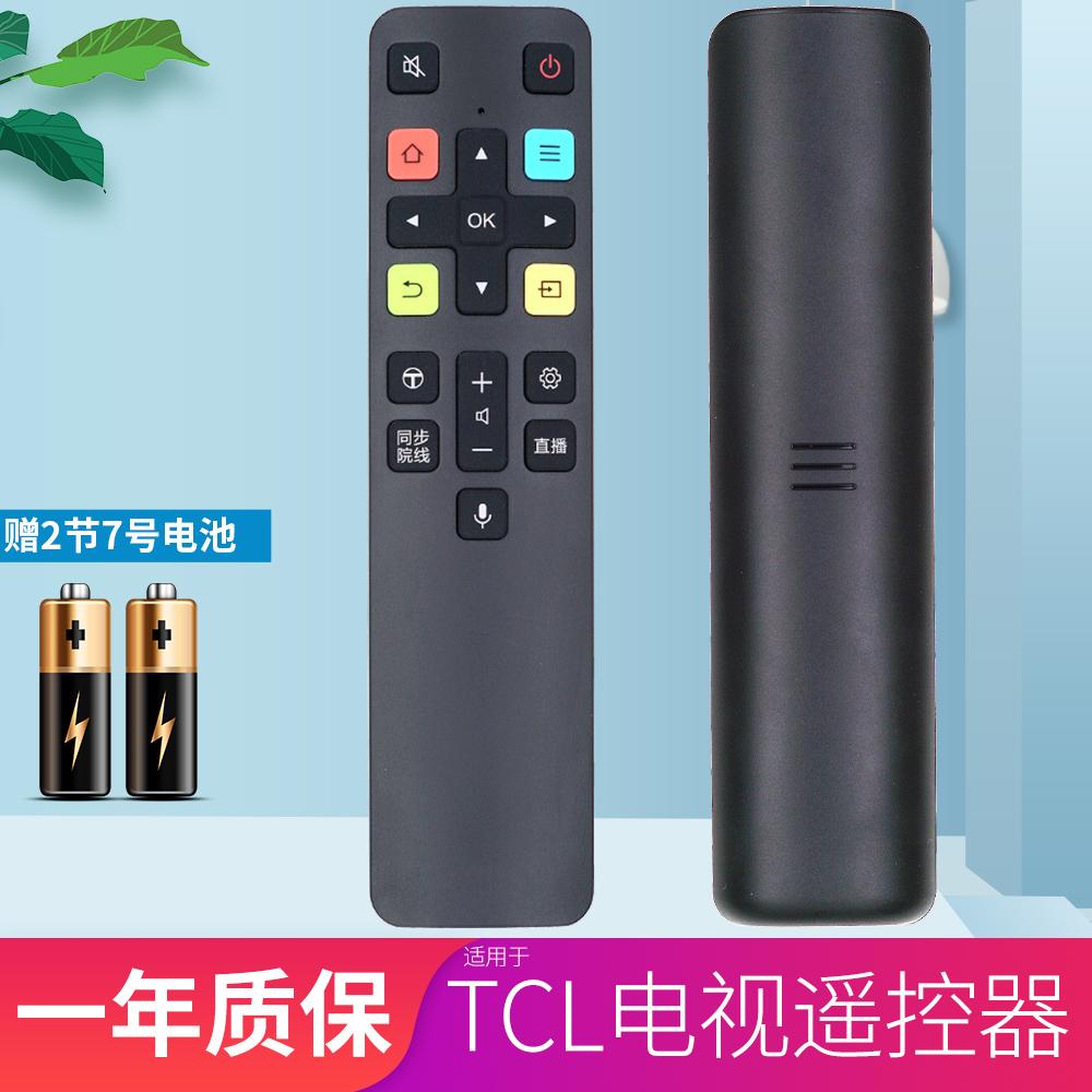 原装tcl智能语音电视遥控器