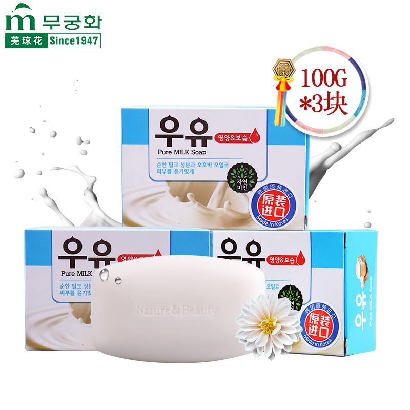韓國原裝進口蕪瓊花牛奶香皂3塊潔面洗臉洗澡水潤嫩膚清潔包郵