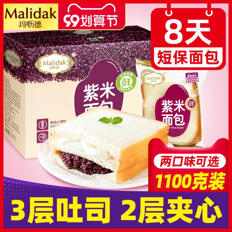 【爆款推荐】玛呖德紫米面包整箱奶酪味代餐夹心吐司蛋糕点软糯营养零食品早餐