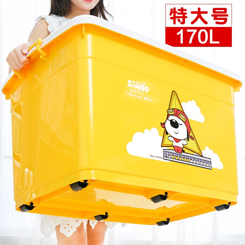 加厚特大号塑料衣服收纳箱整理箱清仓大号家用宿舍学生储物盒箱子
