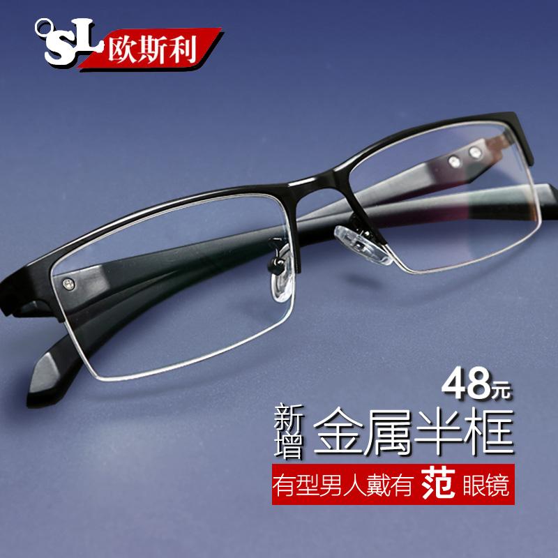 近视眼镜男女平光超轻全框眼镜架眼睛框眼镜框配近视镜成品有度数