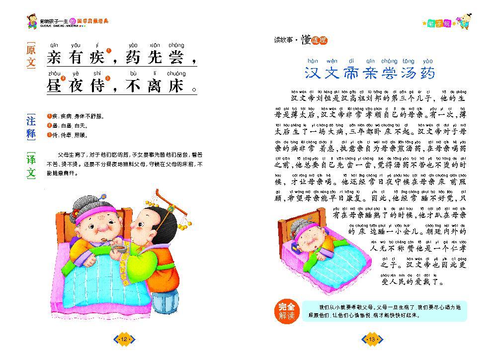 注音彩图版儿童书 百家姓系列 三字经 国学启蒙经典 书籍影响孩子一生 正版 弟子规 元 19 本 3