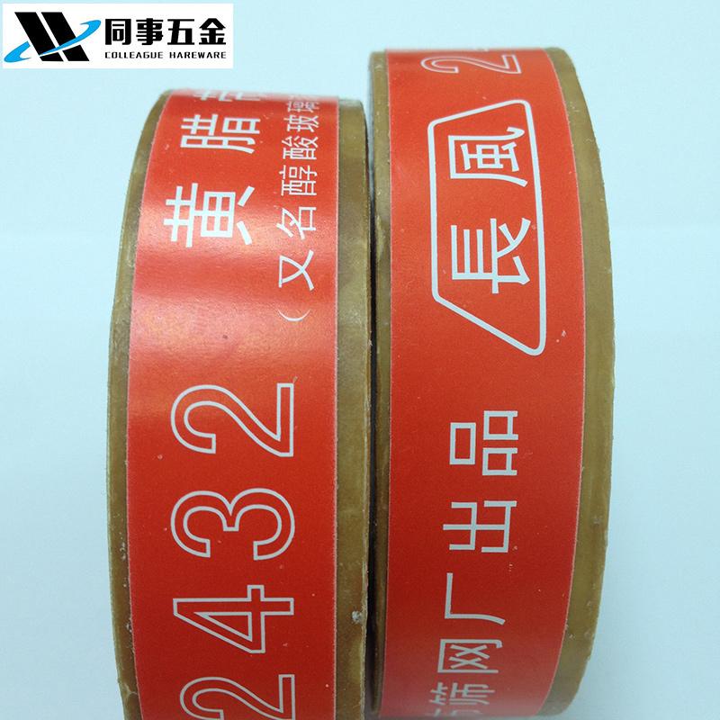 黄蜡带,醇酸玻璃漆带,油性漆带,黄腊带,大卷0.15mm*20mm