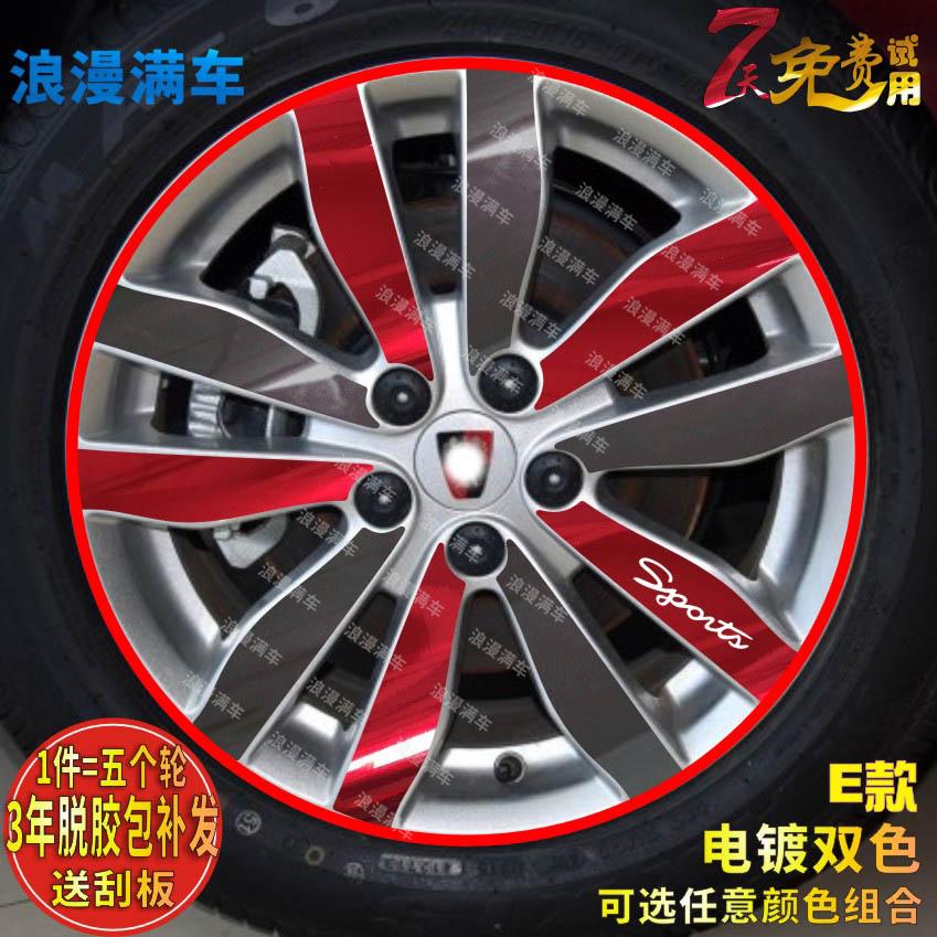 专用于荣威350轮毂贴纸 改装车贴碳纤维反光电镀轮毂修复保护贴
