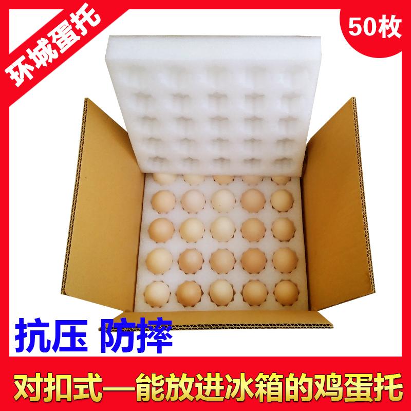 装泡沫纸箱通用款防震快递礼品盒账蛋神器 100 枚 50 土鸡蛋托包装盒