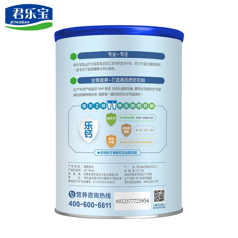 君乐宝乐钙钙铁锌成人奶粉学生青少年中老年高钙牛奶粉