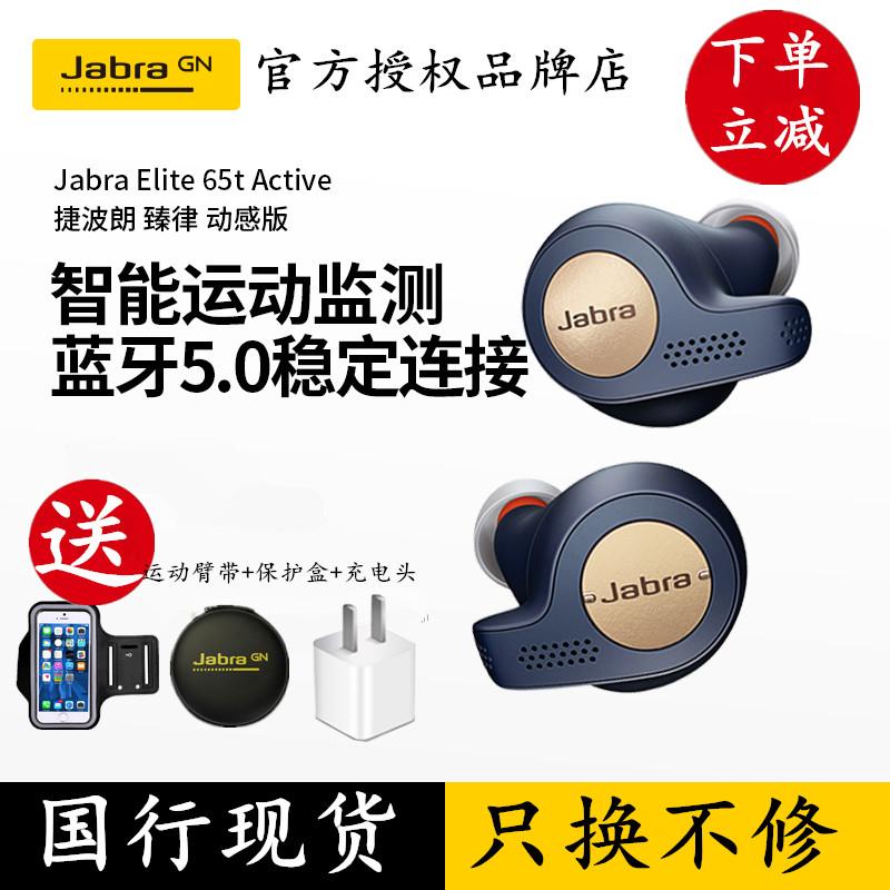 Jabra/捷波朗 Elite Active 65t 臻律 動感版 入耳式運動藍牙耳機