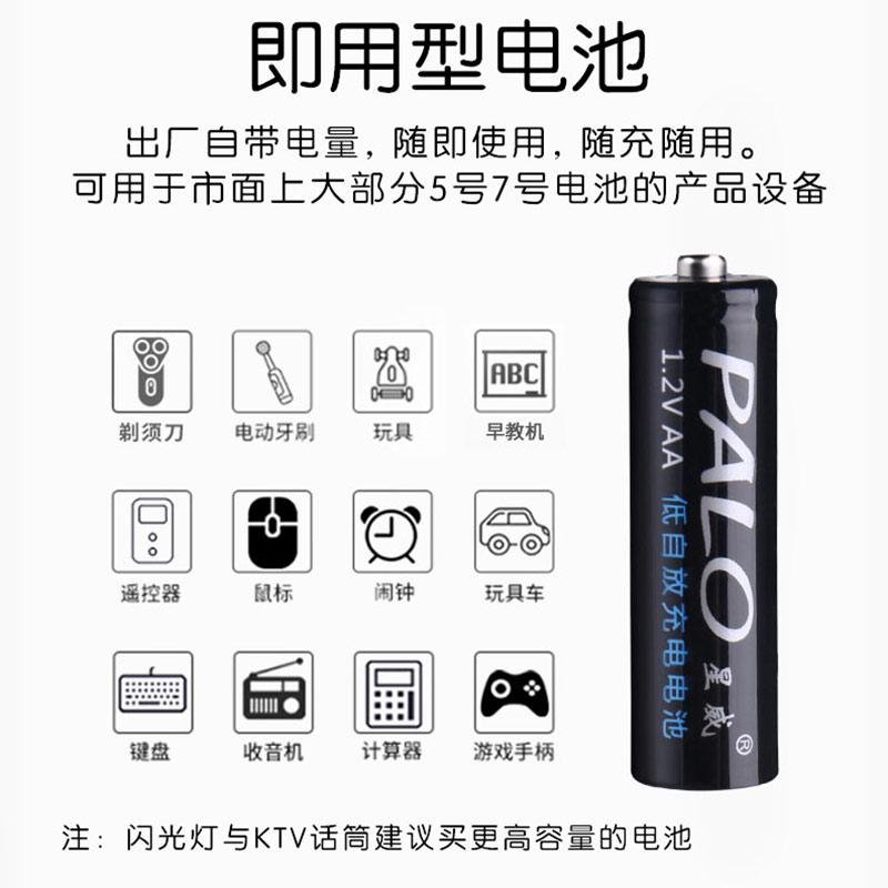 星威5号充电电池7号可充电五号七号电池充电器8节套装通用鼠标玩具汽车镍氢USB小替代锂电1.2v锂电
