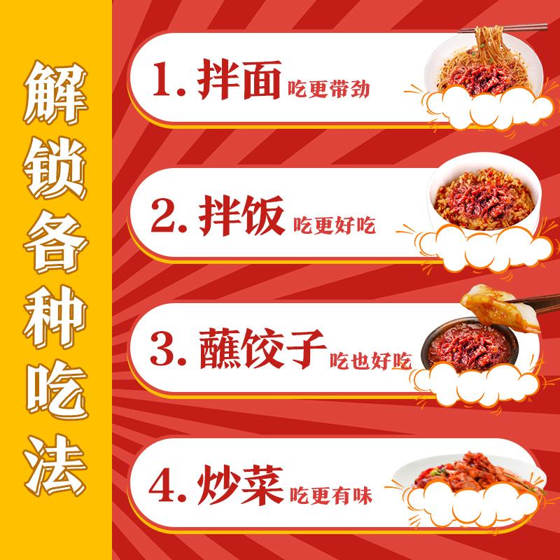 【虎邦】辣椒酱拌饭酱超辣210g