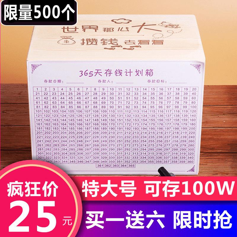 天存钱计划表箱家用大人用储蓄罐网红 365 抖音同款只进不出不可取